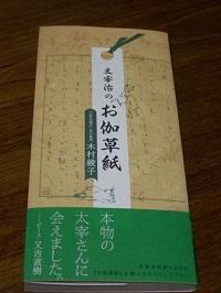 太宰 治 の お伽 草紙